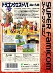 Super Famicom - Dragon Quest VI (back)