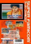 Super Famicom - Final Fight Guy (back)