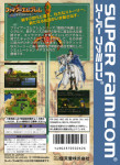 Super Famicom - Fire Emblem: Seisen no Keifu (back)