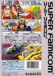 Super Famicom - F-Zero (back)