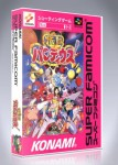 Super Famicom - Gokujo Parodius