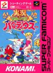 Super Famicom - Jikkyo Oshaberi Parodius (front)