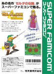 Super Famicom - Legend of Zelda, The: A Link to the Past (back)
