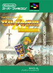 Super Famicom - Legend of Zelda, The: A Link to the Past (front)