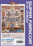 Super Famicom - Muscle Bomber: The Body Explosion (back)