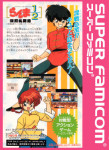 Super Famicom - Ranma 1/2 (back)