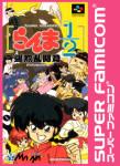 Super Famicom - Ranma 1/2 (front)