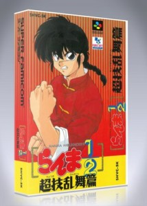 Super Famicom - Ranma 1/2 Chougi Ranbu Hen
