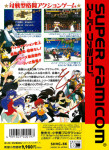 Super Famicom - Ranma 1/2 Chougi Ranbu Hen (back)