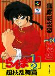 Super Famicom - Ranma 1/2 Chougi Ranbu Hen (front)