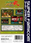 Super Famicom - Rushing Beat Ran: Fukusei Toshi (back)