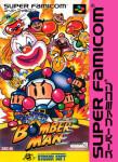 Super Famicom - Super Bomberman (front)