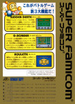 Super Famicom - Super Bomberman 2 (back)