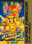 Super Famicom - Super Bomberman 2 (front)