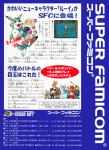 Super Famicom - Super Bomberman 3 (back)