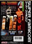 Super Famicom - Super Fire Pro Wrestling Special (back)