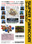 Super Famicom - Super Mario Kart (back)