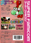 Super Famicom - Super Mario World 2: Yoshi's Island (back)