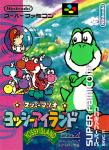 Super Famicom - Super Mario World 2: Yoshi's Island (front)