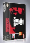 SNES - Hunt for Red October, The